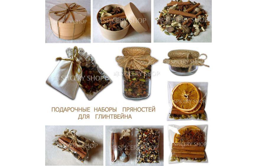 Набор специй и пряностей для глинтвейна | Корпоративные подарки