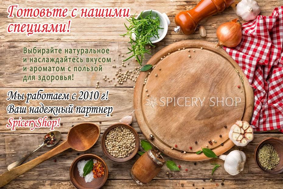 Купить специи и пряности в магазине Спайсеришоп