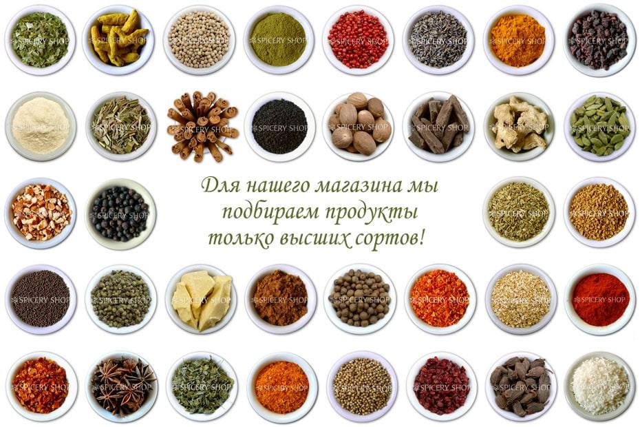 Натуральные специи и пряности купить