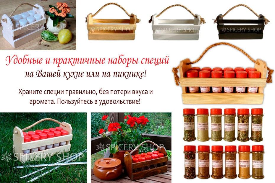 Наборы для специй в деревянных корзинках купить