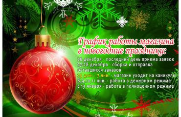 График работы магазина в новогодние праздники 2020 г